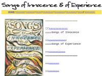 無垢と経験の歌