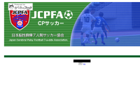 CPサッカー日本代表応援プロジェクト