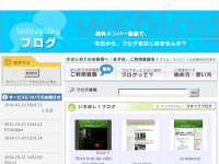 山村ひろしのブログ