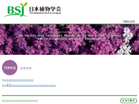 Botanical Society of Japan (BSJ)
