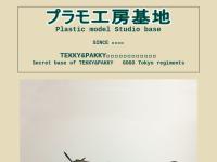 Pakky's Modeling Page