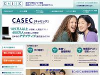 英語コミュニケーション能力判定テストCASEC