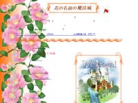 花の名前の魔法城