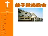 銚子栄光教会