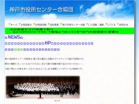神戸市役所センター合唱団