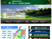 中部ゴルフ会員権取引協同組合