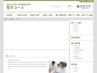 金沢大学理学部化学科有機化学研究分野