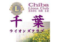 千葉ライオンズクラブ