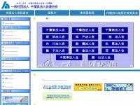 千葉県法人会連合会