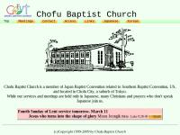 調布バプテスト教会