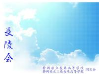 静岡県立長泉高等学校同窓会