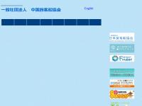 中国旅客船協会連合会