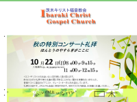 茨木キリスト福音教会