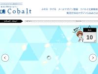 Webコバルト