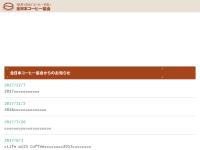 社団法人・全日本コーヒー協会