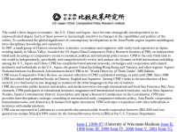US-Japan-China Comparative Policy Research Institute
