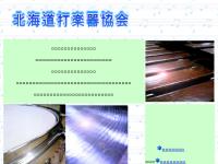 北海道打楽器協会