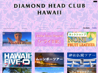ダイアモンドヘッドクラブ