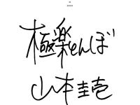 極楽とんぼ山本圭壱オフィシャルサイト