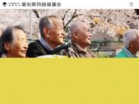 社会福祉法人恩賜財団愛知県同胞援護会