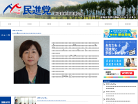 民進党新潟県総支部連合会