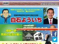 民進党愛媛県総支部連合会