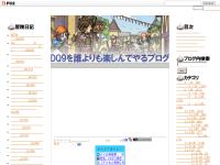 DQ9を誰よりも楽しんでやるブログ