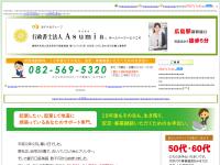 ひろしま中央行政書士事務所