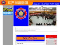 江戸川消防団