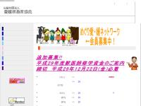 社団法人・愛媛県畜産協会