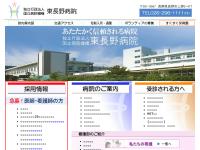 国立病院機構東長野病院