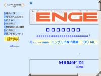 エンゲル冷凍冷蔵庫