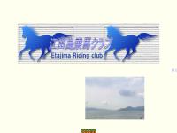江田島乗馬クラブ