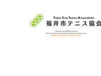福井市テニス協会