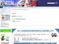 敦賀美方消防組合