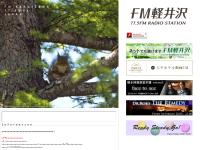 FM 軽井沢