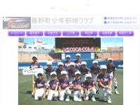 藤野町少年野球クラブ