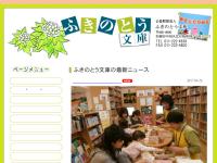 ふきのとう文庫