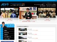 福江青年会議所