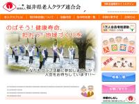 福井県老人クラブ連合会
