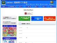 社団法人・福島県バス協会