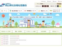 岡山県社会福祉協議会