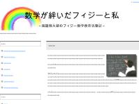 数学が絆いだフィジーと私~福瀧裕太郎のフィジー数学教育活動記~