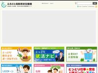 ふるさと鳥取県定住機構