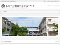 佐賀大学文化教育学部附属小学校