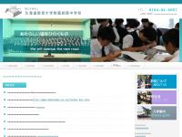 北海道教育大学附属釧路中学校