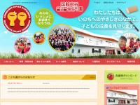 函館大谷幼稚園
