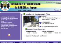 駐日ガボン共和国大使館