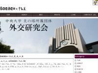 中央大学外交研究会