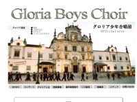 グロリア少年合唱団